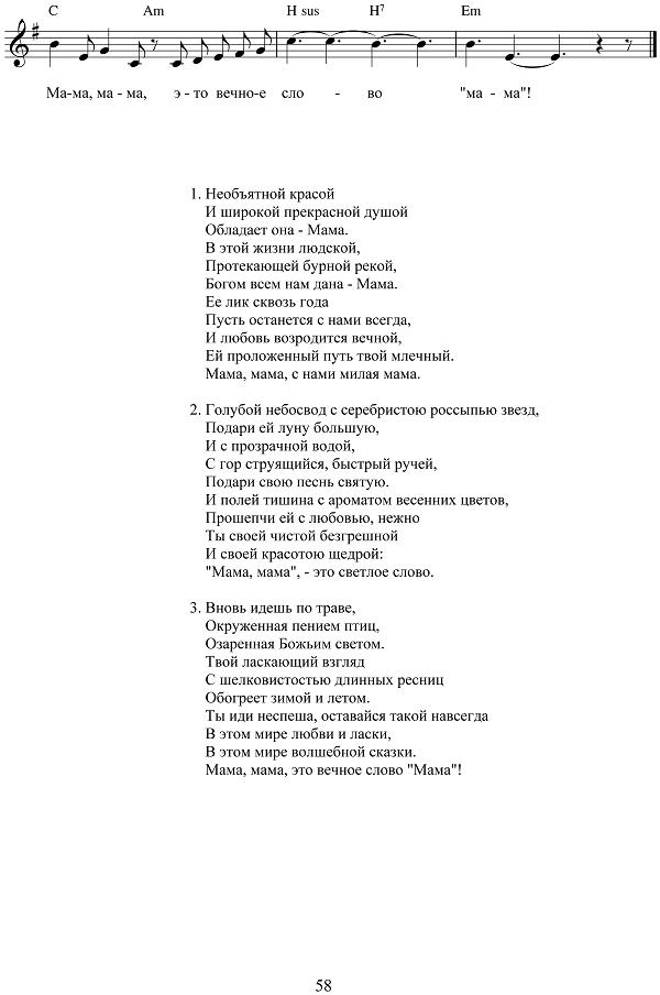 Песня про маму - ноты и слова
