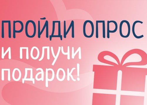 Пройди опрос и получи подарок!