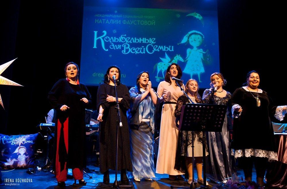 Концерт Колыбельных для всей семьи