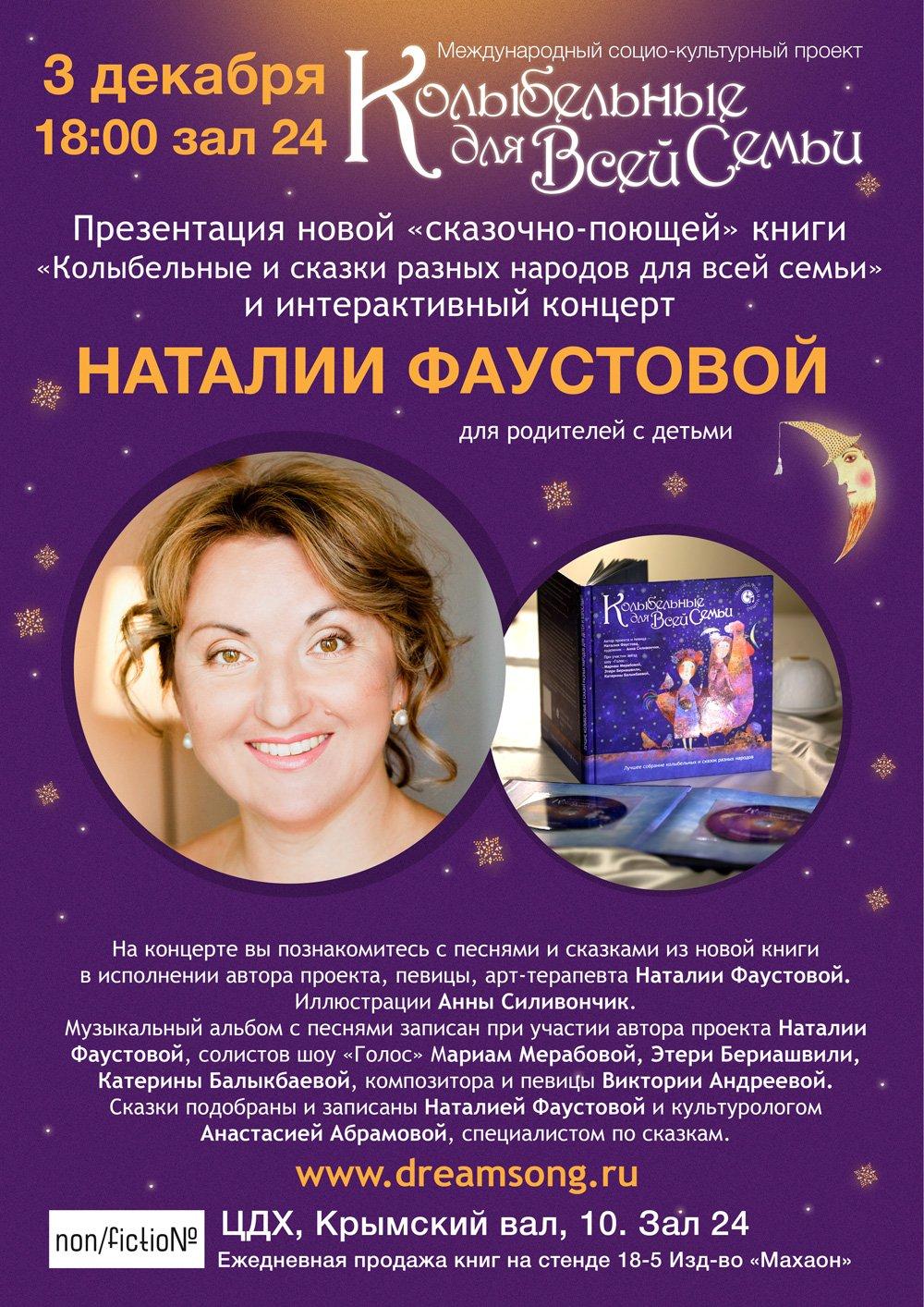 Афиша: концерт Наталии Фаустовой на Нон-Фикшн