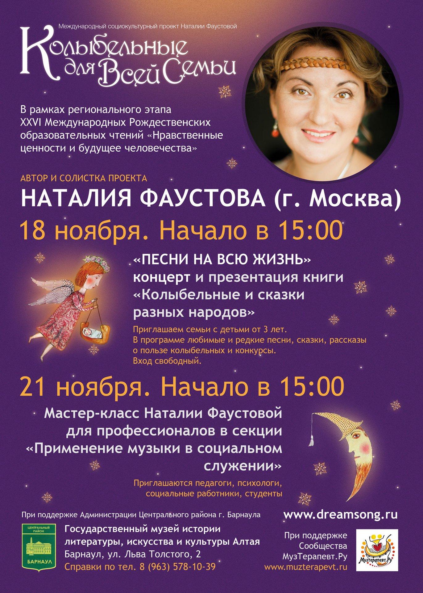 Интерактивный концерт Наталии Фаустовой  - афиша
