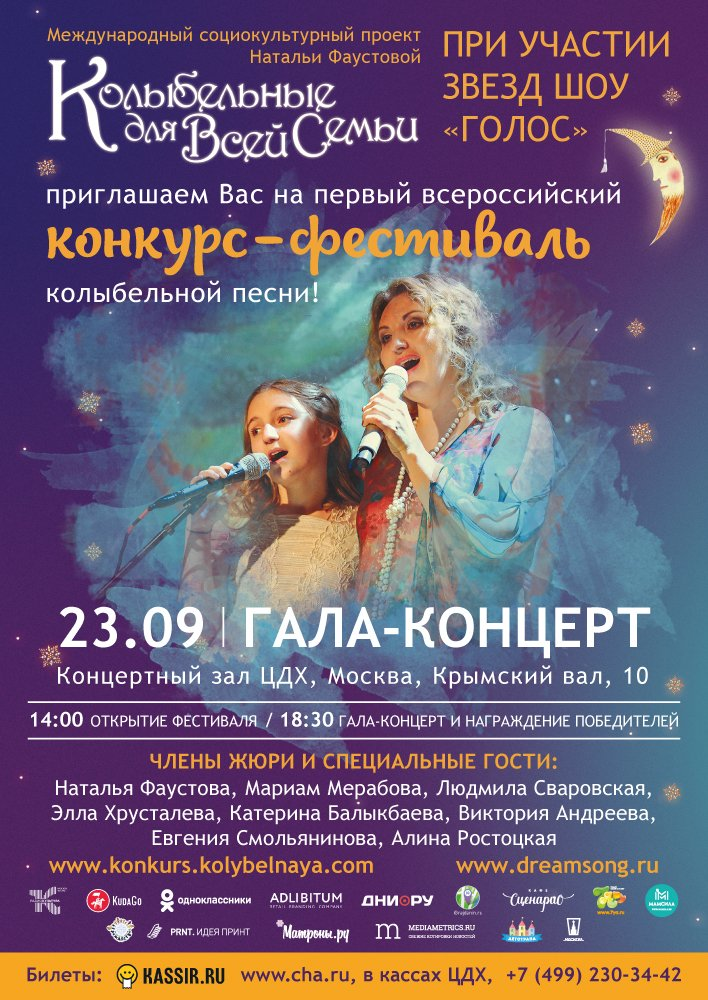 """Конкурс-фестиваль """"Колыбельные для всей семьи"""""""