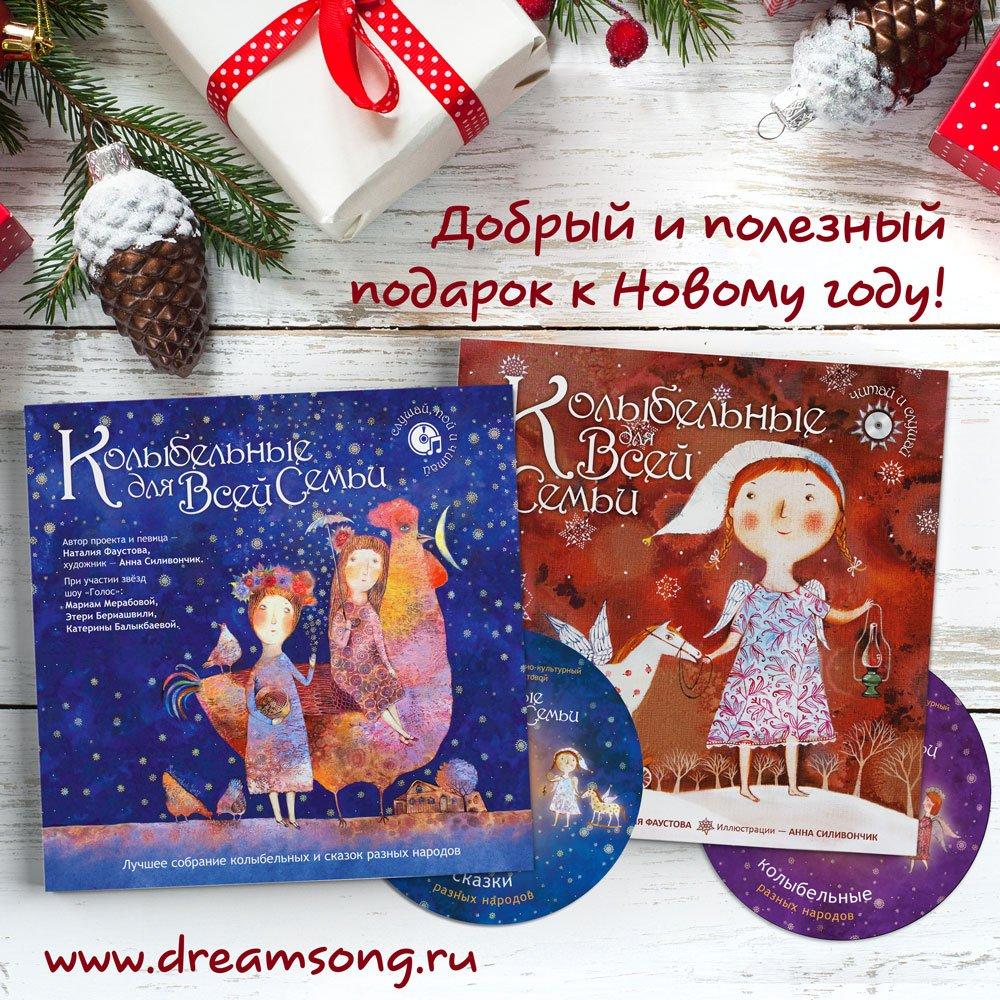 Поющие книги Наталии Фаустовой в подарок к Новому году. Скидки!