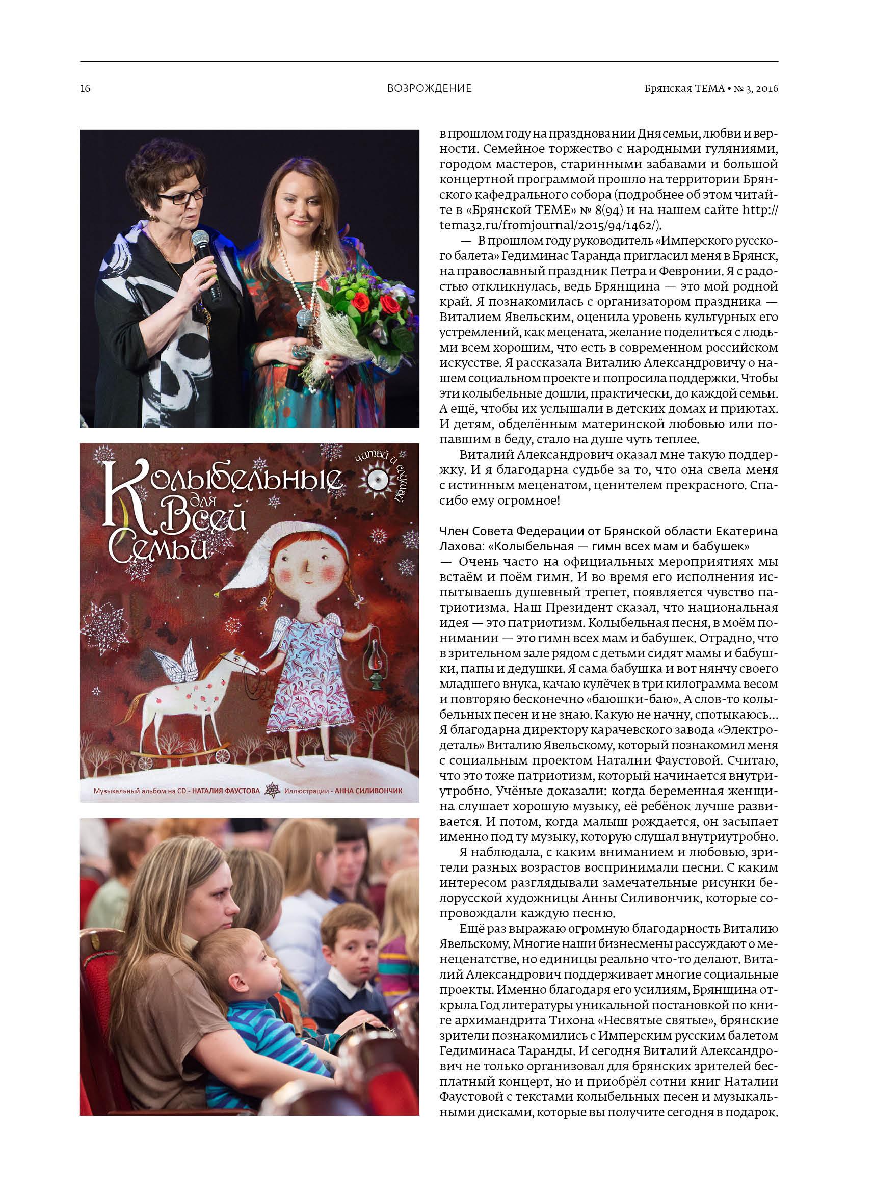 """Интервью Наталии Фаустовой журналу """"Брянская ТЕМА"""", стр. 3"""