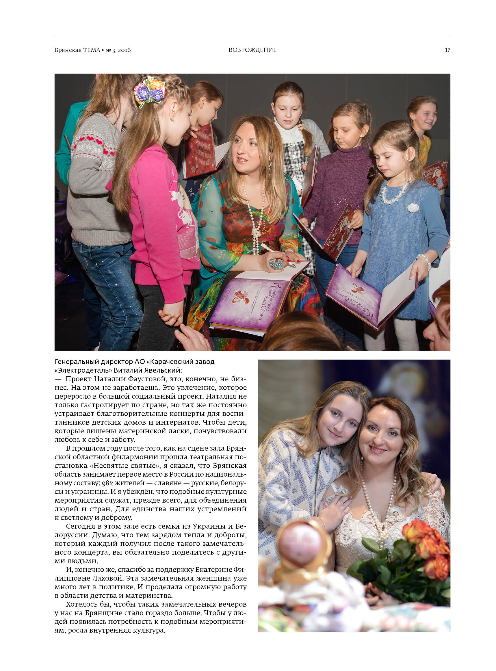 """Интервью Наталии Фаустовой журналу """"Брянская ТЕМА"""", стр. 4"""