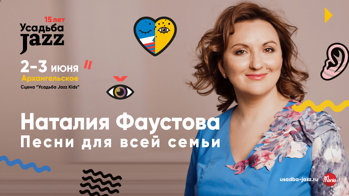 Усадьба Джаз, анонс концерта Наталии Фаустовой
