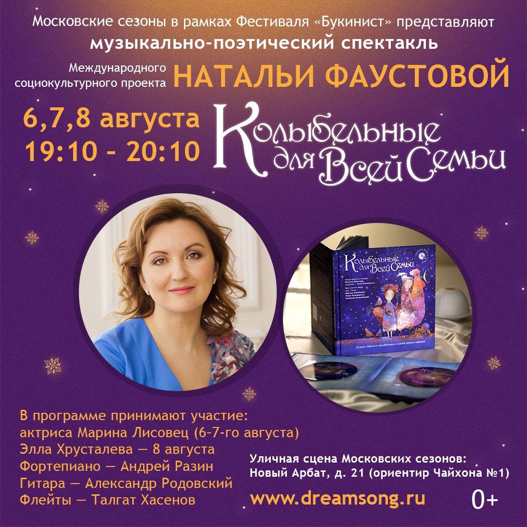 Анонс музыкально-поэтического спектакля Натальи Фаустовой